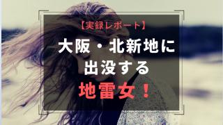 地雷女 大阪 シュガダ